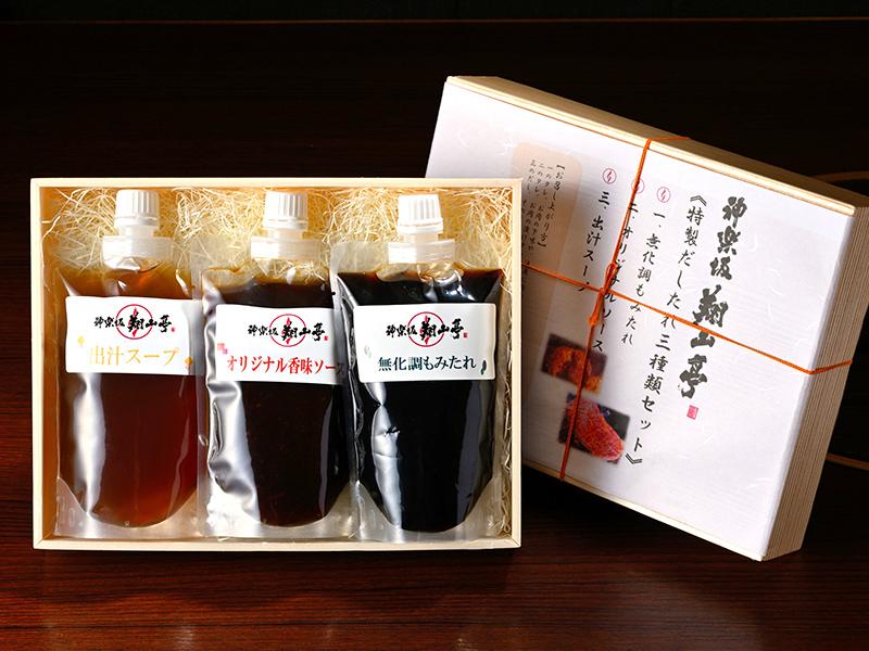 翔山亭のタレ3種セット