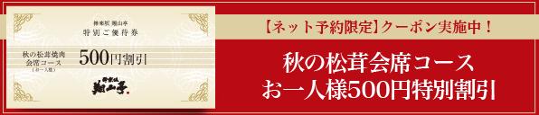 秋の松茸焼肉会席コース