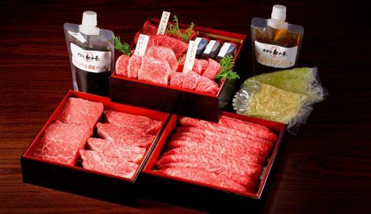 神楽坂翔山亭の『黒毛和牛おせち三段重食べ比べセット』